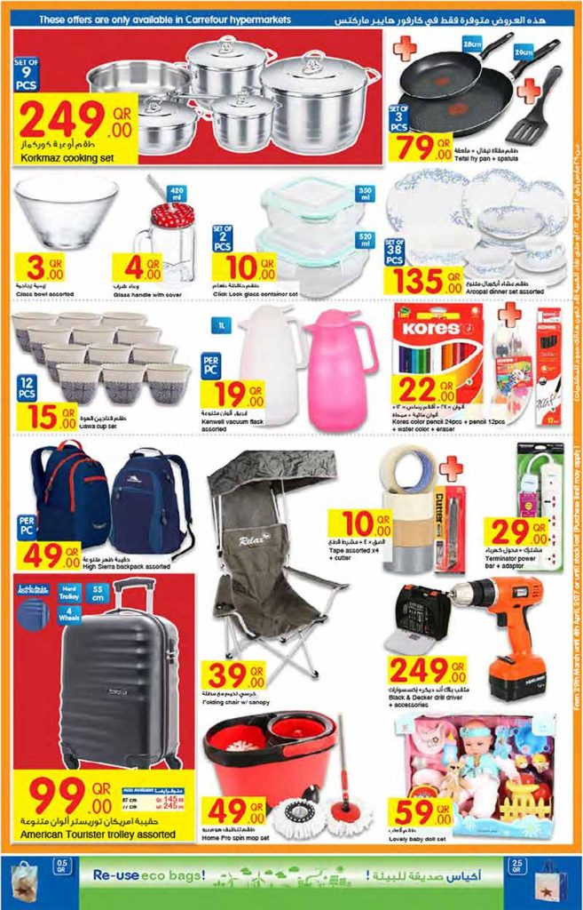 Carrefour Qatar Electronics Promotion Today