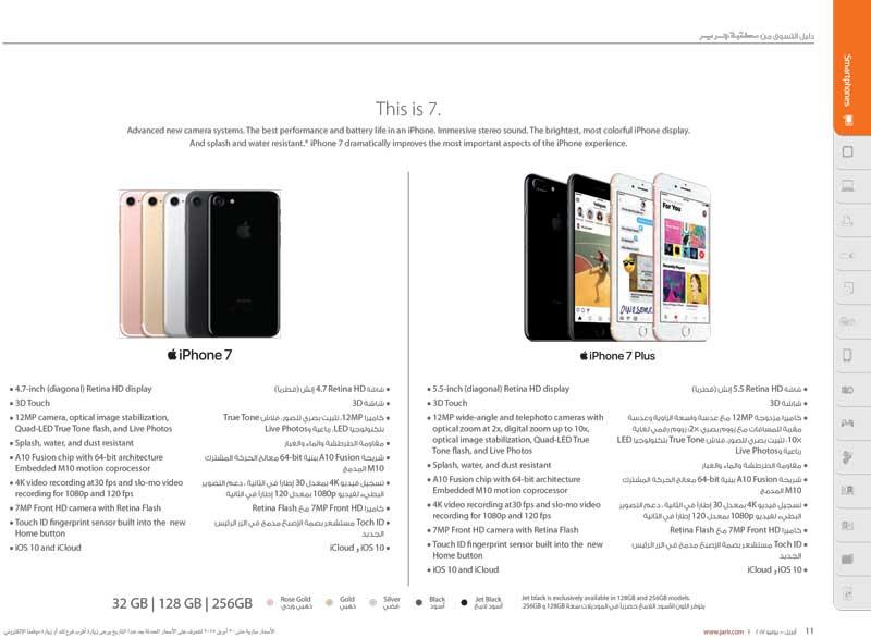 jarir bookstore qatar iphone 7