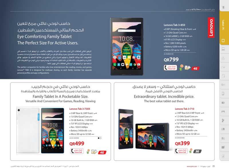 jarir bookstore qatar tablets