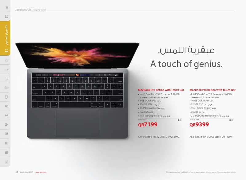 jarir bookstore qatar macbook touch