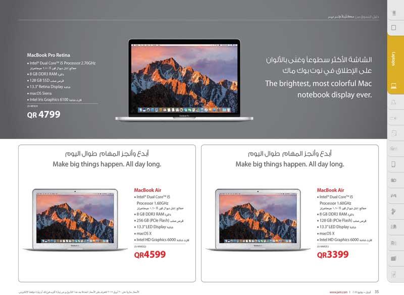 jarir bookstore qatar macbook