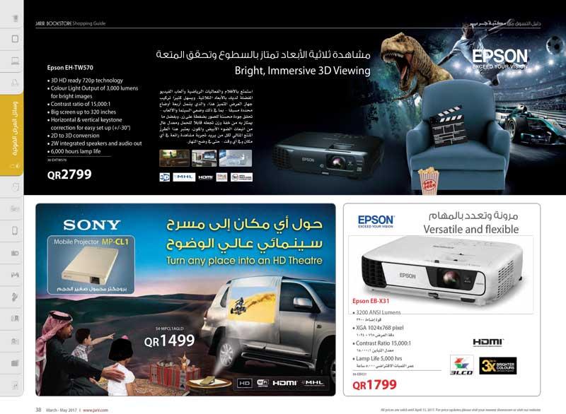 jarir bookstore qatar projector