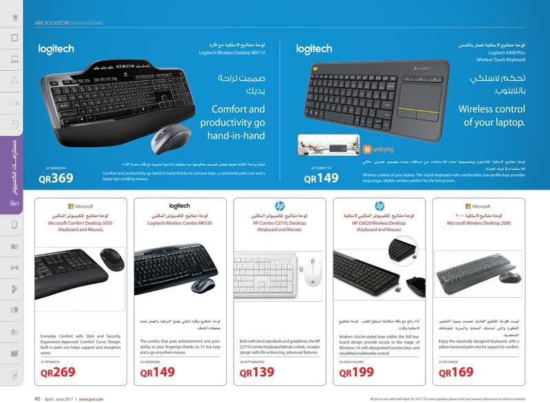 jarir bookstore qatar mouse keyboard