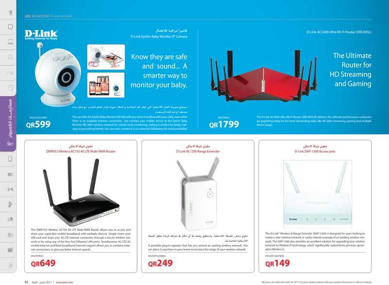 jarir bookstore qatar routers