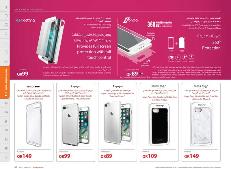 jarir bookstore qatar phone cover