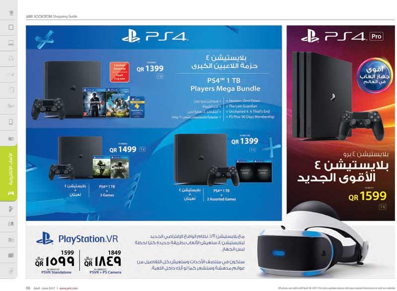 jarir bookstore qatar game console