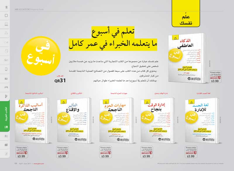 jarir bookstore qatar arabic books