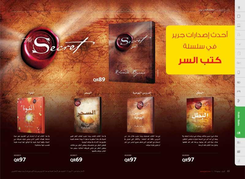 jarir bookstore qatar inspirational books