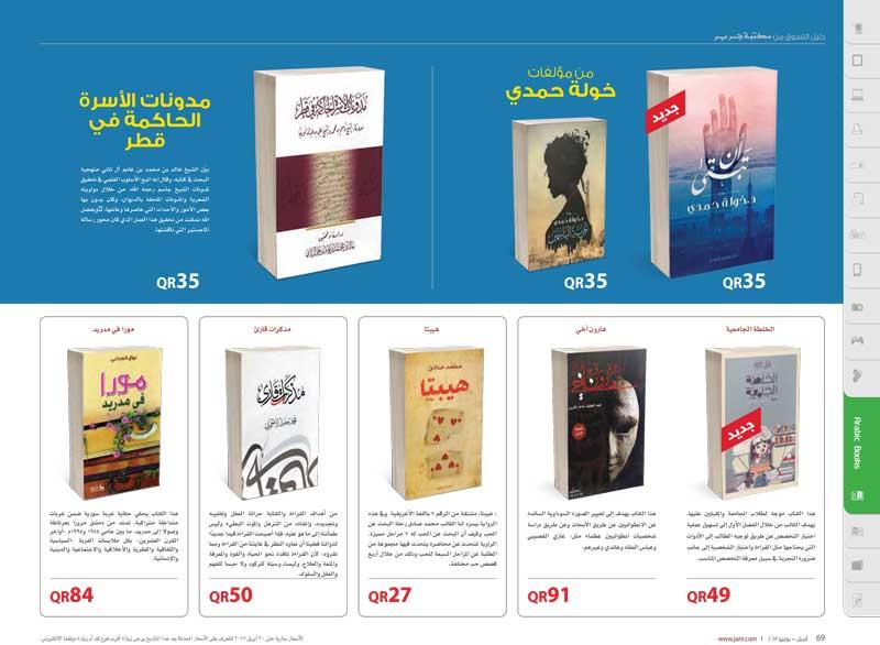 jarir bookstore qatar motivational books
