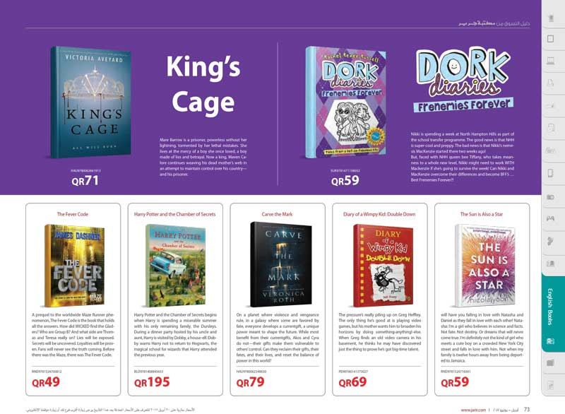 jarir bookstore qatar childrens book