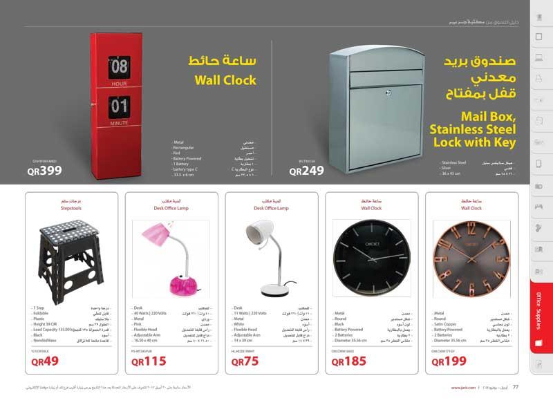 jarir bookstore qatar office items