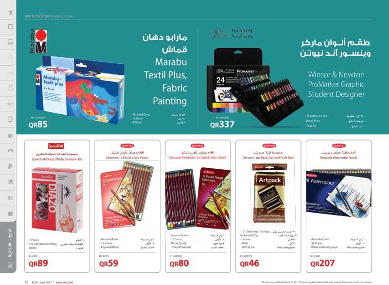 jarir bookstore qatar office storage
