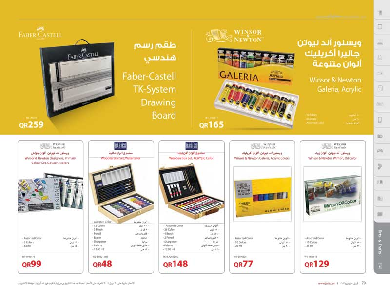 jarir bookstore qatar coloring products