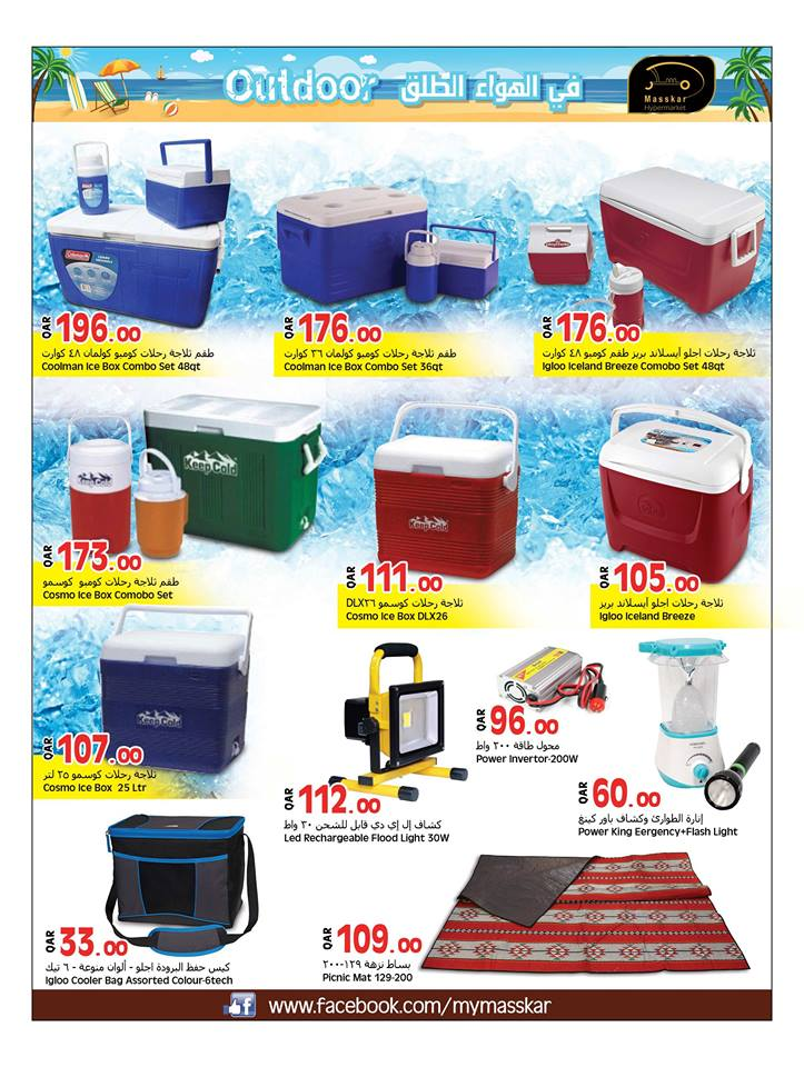cooling containers