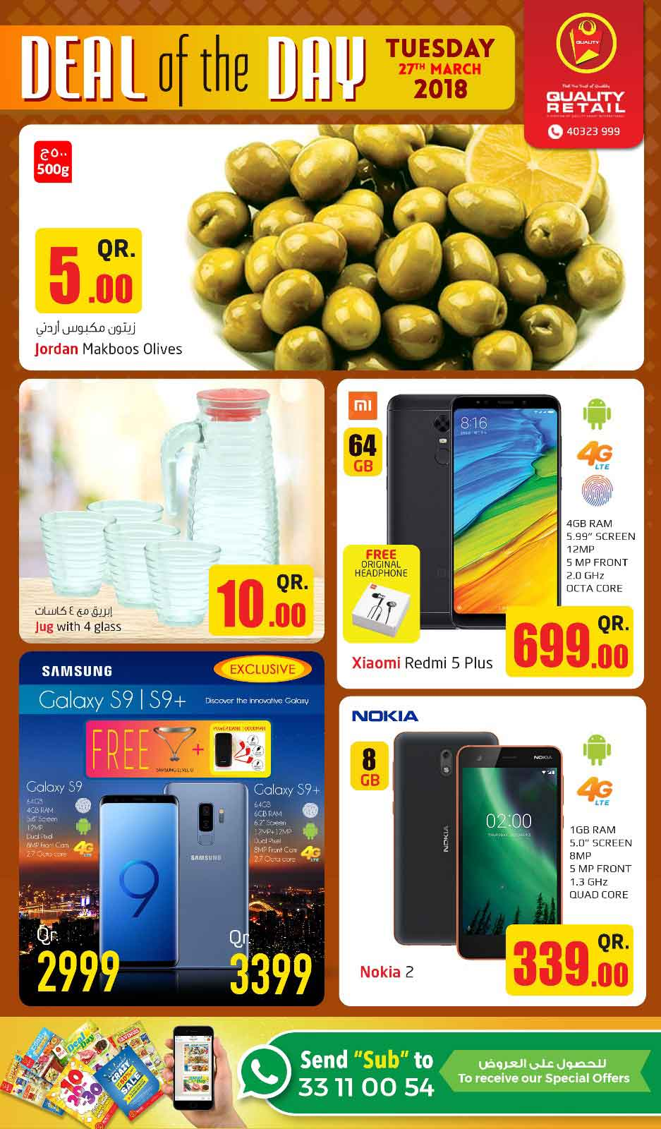 samsung galaxy s9 qatar price