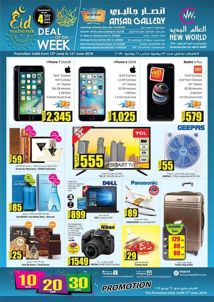 ansar gallery iphone price