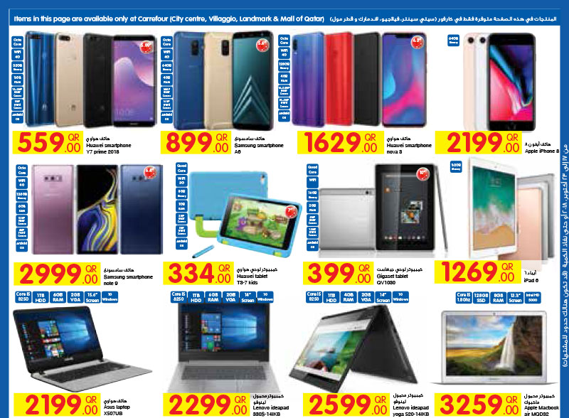 latest iphone 8 prices in qatar