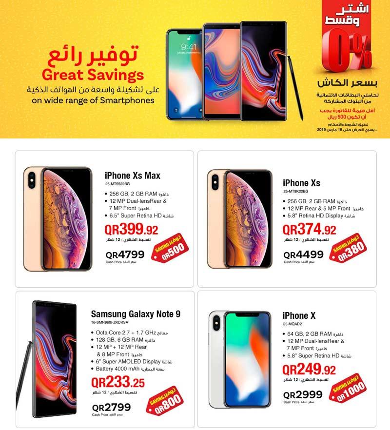 iphone x qatar, iphone xs max qatar, iphone x, iphone xs max price qatar