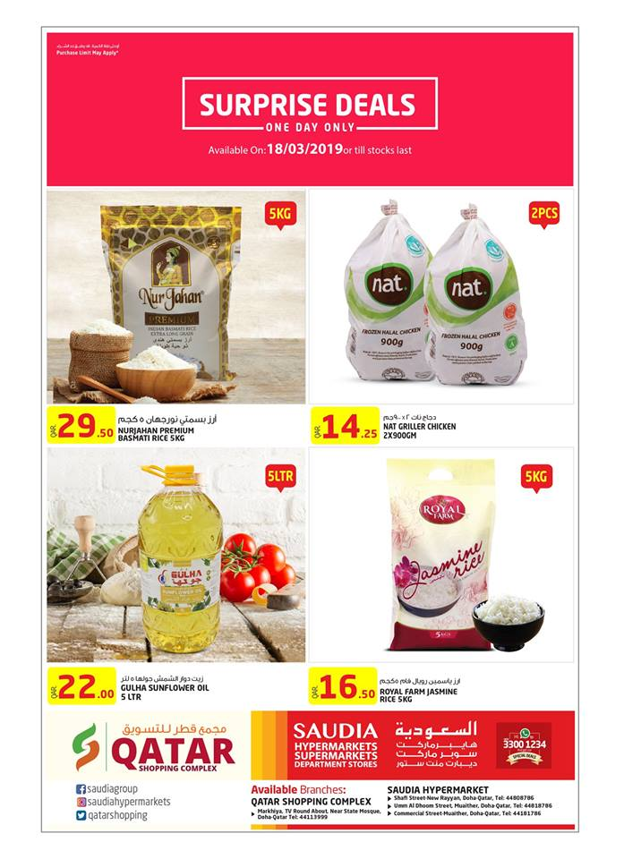 saudia hypermarket qatar promotions