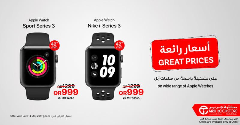 apple watch series 3 price qatar