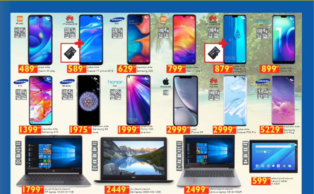 carrefour mobile offers
