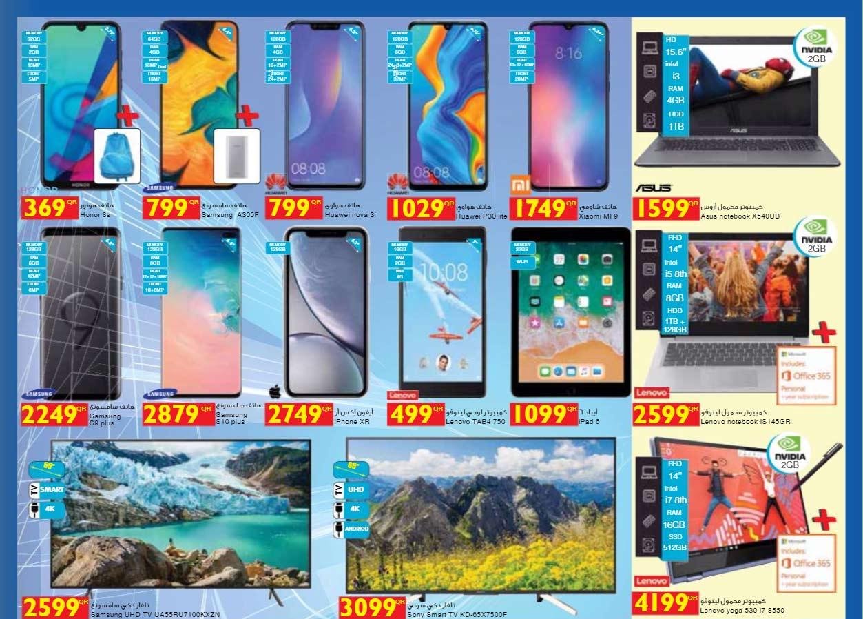 samsung mobile phones, lg led tv