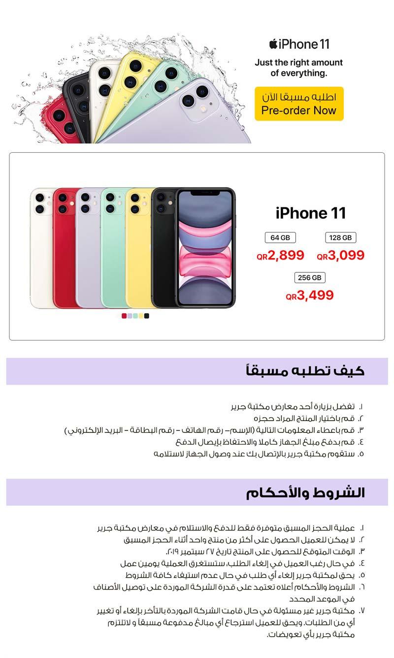 iphone 11 qatar