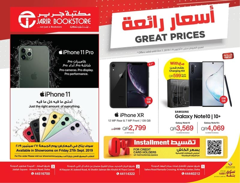 iphone 11 pro price qatar