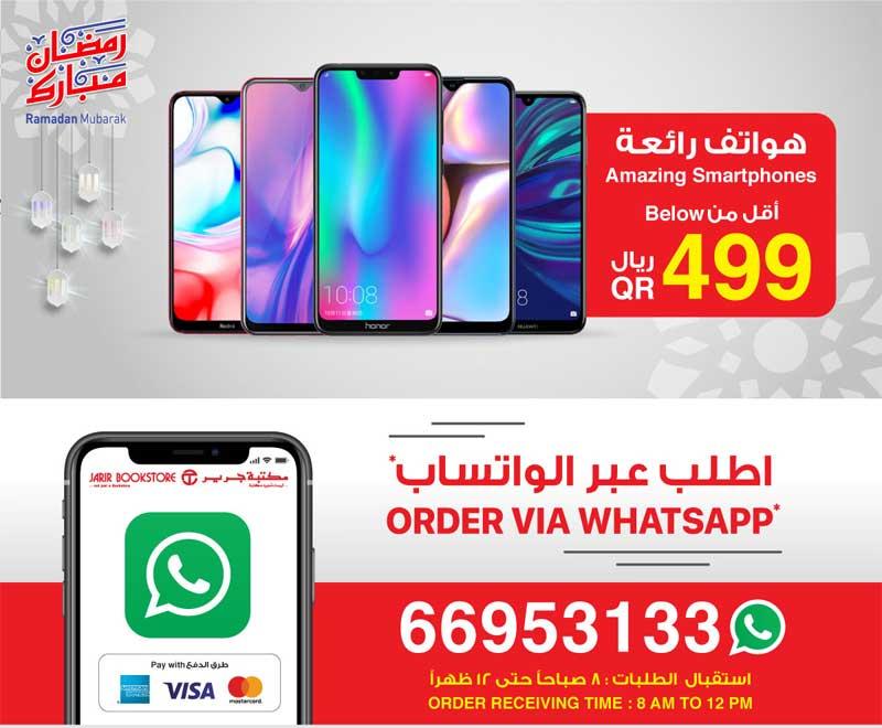 below 499 smartphones qatar