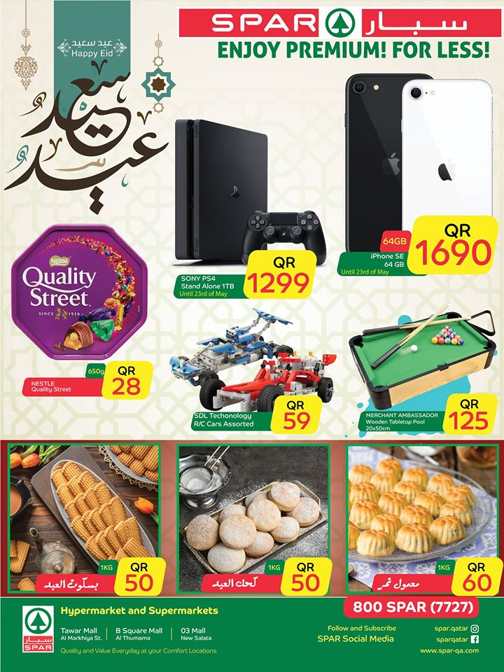 iphone se 2020 qatar price