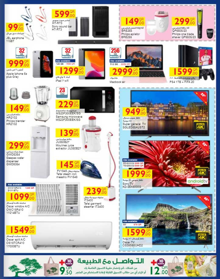 iphone 6s price qatar, ipad 7 price carrefour qatar