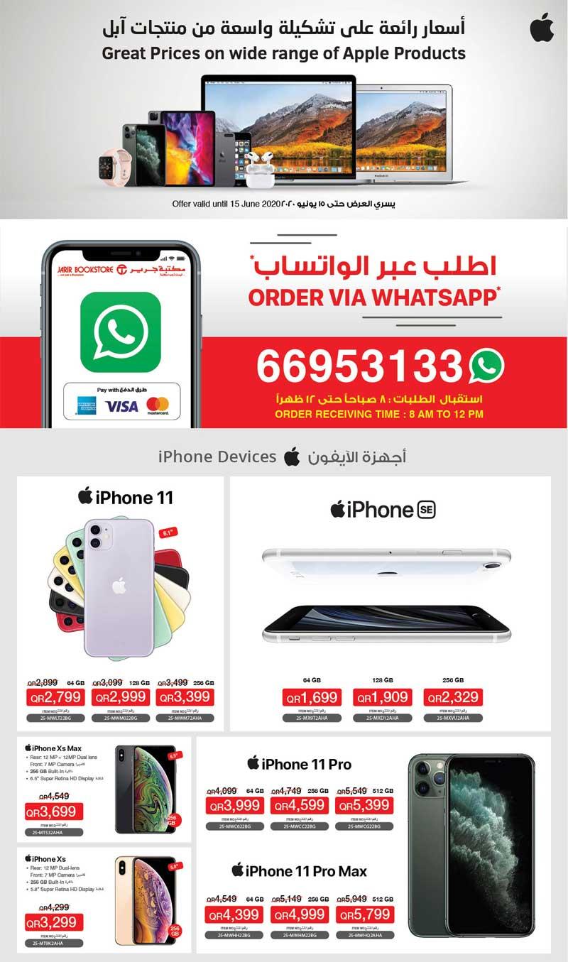 iphone 11 price qatar