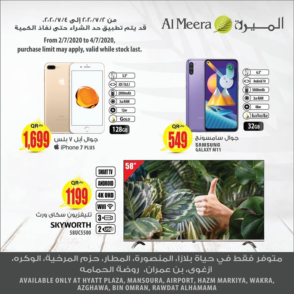 iphone 7 plus qatar price