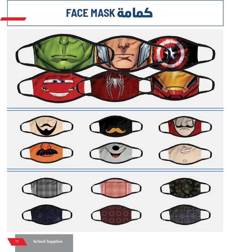 face masks qatar