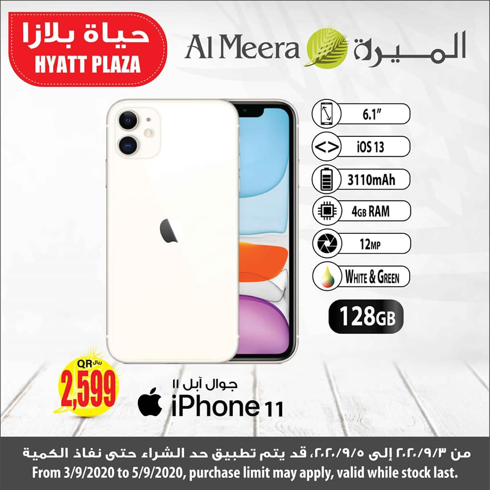 iphone 11 al meera qatar