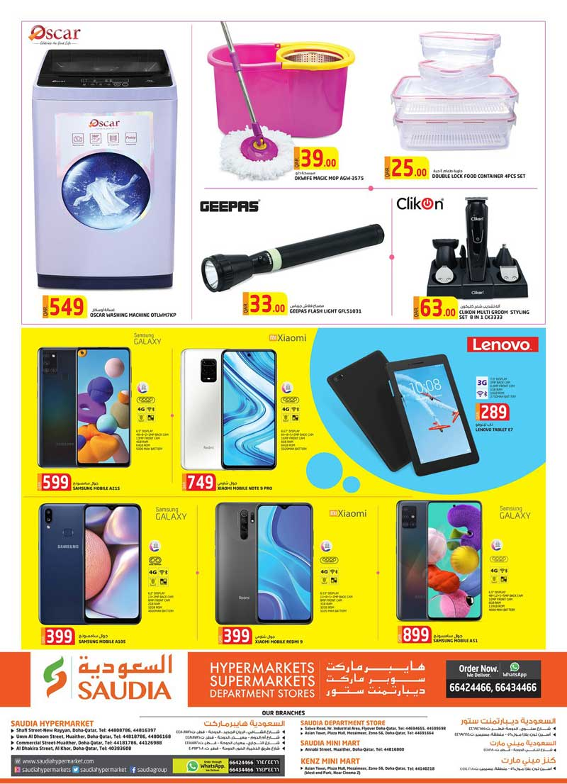 saudia qatar phone offers