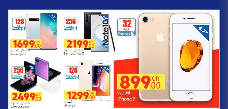 iphone 7 promo qatar