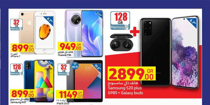 samsung galaxy price qatar, iphone 7