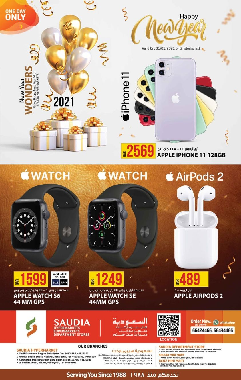 apple iphone 11 price qatar